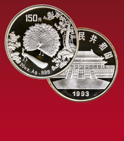People's Republic silver Proof 'Devices Near to Rim' Peacock 150 Yuan (20 oz) 1993 PR69 Ultra Cameo NGC