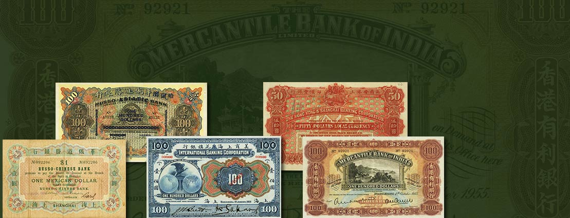 Featured Notes for the Upcoming World Currency Auction in Hong Kong