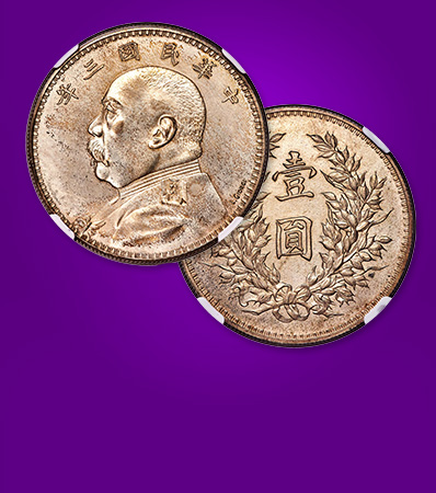 Iconic L. Giorgi Pattern Dollar - A Key to the Chinese Numismatic Series