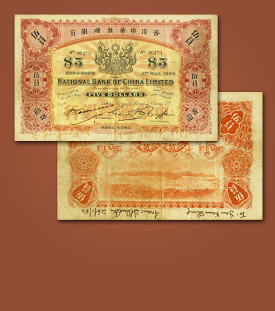 Rare Hong Kong National Bank of China Limited Issue