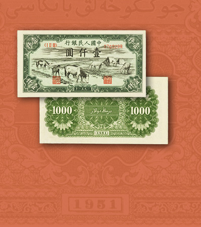 China People's Bank of China 1000 Yuan 1951 Pick 857Aa S/M#C282 PMG Uncirculated 62