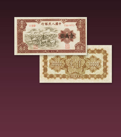Hong Kong Chartered Bank of India PMG Choice Uncirculated 64