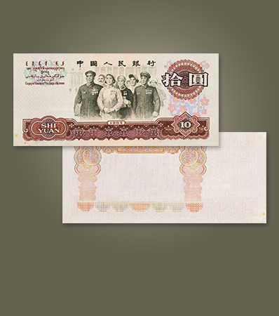 China People's Bank of China 10 Yuan 1965 Pick 879pp Progressive Proof PMG Choice Uncirculated 63