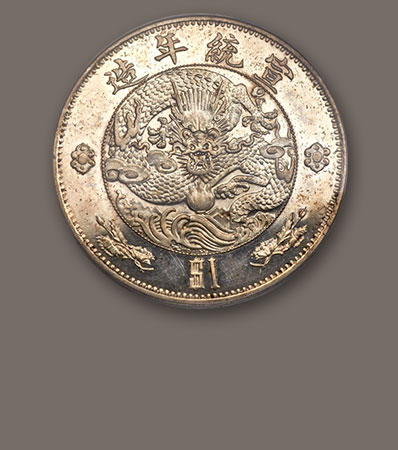 China Hsüan-t'ung silver Uniface Proof Pattern Dollar ND (1910) PR64 PCGS